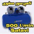 کمپرسور 500 لیتری